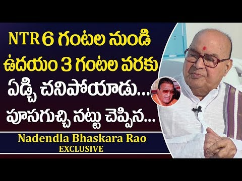 NTR  ఏడ్చి ఏడ్చి చనిపోయాడు || Nadendla Bhaskar Rao Revealed Facts About NTR Last Days || Sumantv