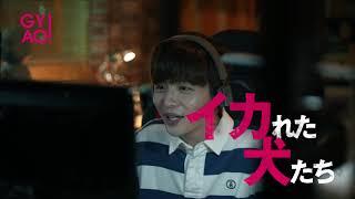 GYAO!にて2018年10月20日より無料先行配信中! 無料先行配信中  _韓国ド...