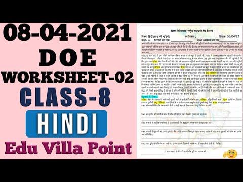 Doe Worksheet 2 Solutions Class 8th 17 September 2020 Hindi Edu Villa Point Youtube