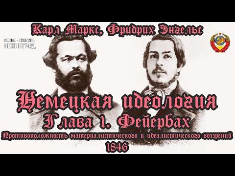 Карл Маркс и Фридрих Энгельс. Немецкая идеология. Глава 1. Фейербах. 1846. Аудиокнига. Русский.