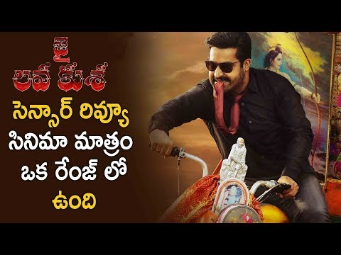 Jai Lava Kusa Movie Censor Report | NTR,Kalyan Ram | Latest Telugu Cinema News