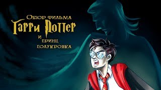 IKOTIKA - Harry Potter and the Half-Blood Prince (film review)
