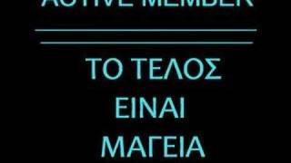 ACTIVE MEMBER-TO TELOS EINAI MAGEIA