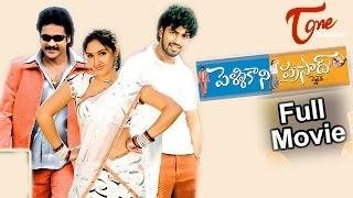 Pelli Kani Prasad Telugu Full Movie | Allari Naresh, Sridevi, Sivaji | #TeluguMovies