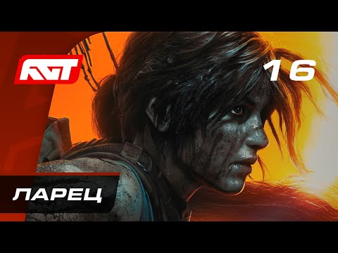 Прохождение Shadow Of The Tomb Raider — Часть 16: Ларец