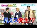 映画『100日間生きたワニ』神木隆之介、中村倫也、木村昴が100ワニクイズに挑戦!⑨5月28日(金)公開
