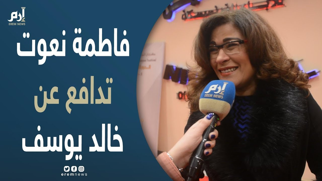 """فاطمة ناعوت تدافع عن خالد يوسف في قضية """"الفيديوهات الجنسية"""""""