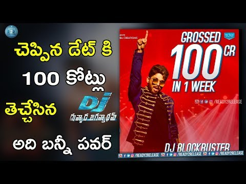 Duvvada Jagannadham Movie Collected 100 Crores in Week |Dj Collections | Dj Video Songs |Allu Arjun
