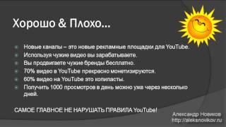 МИФЫ около YouTube
