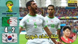 الليلة التي حقق فيها الجزائر أكبر انتصار عربي في كأس العالم 😱 جنون عصام الشوالي