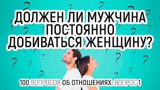 видео ЛЮБОВЬ И ОТНОШЕНИЯ - «Вопросы про любовь и отношения»