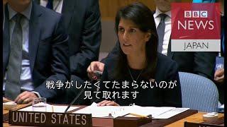 「戦争は望んでいないが忍耐力は無限ではない」=米国連大使