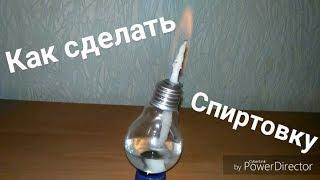 Как сделать спиртовку из лампочки