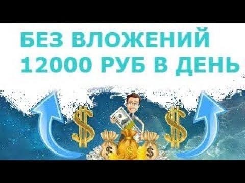 Как заработать 12000 руб в день в интернете прогнозы на спорт 29 июля 2011