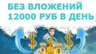 Сmartcoin 2018 Заработок в интернете от 12000 рублей в день без вложений
