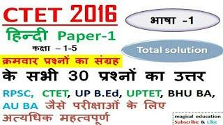 ctet hindi paper 1 solution 2016 hindi bhasha 1 class 1-5 best hindi vyakaran