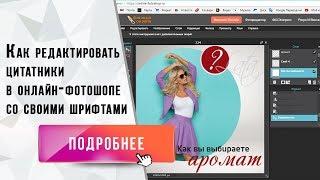 Редактирование цитатника в онлайн-фотошопе