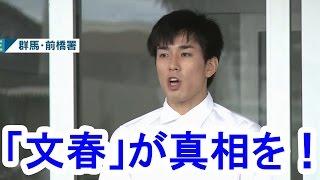 """【週刊文春】「高畑裕太事件」の真相が明らかになりました!/""""weekly se..."""