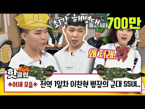 ♨핫클립♨ [HD] 이게 바로 '전역 1일차' 이찬혁(Lee Chan hyuk) 병장의 허세♨ #아는형님_JTBC봐야지