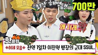 ♨핫클립♨ [HD] 이게 바로 '전역 1일차' 이찬혁(Lee Chan hyuk) 병장의 허세♨ #아는형님 #JTBC봐야지