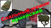спальные мешки Caribee - YouTube