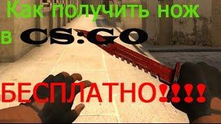 3 Способа как получить нож в CS:GO БЕСПЛАТНО