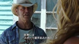 デビルズ・リジェクト マーダー・ライド・ショー2