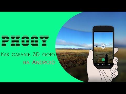 Как сделать 3д фото на андроид
