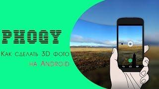 Как сделать 3D фотографию на Android
