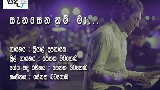 Sanasennam Ma (Lyrics)   Priyal Disanayake Wayo Band | Original of Senaka Batagoda