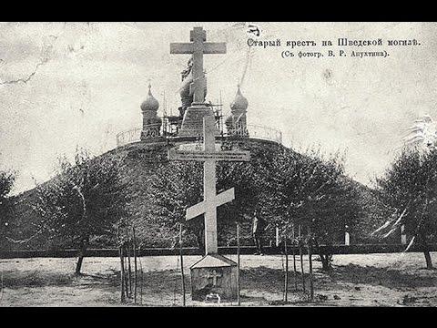 Шукач | Шведская Могила. Кто победил в Полтавской битве 1709 года?