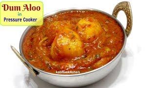 होटल से अच्छा दम आलू बनाए कुकर में    Dum Aloo Recipe   Aloo dum in pressure cooker   Kabitaskitchen