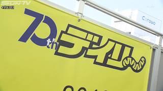 甲子園開幕を迎えた10日から始まった、デイリースポーツの阪神電車ジャ...