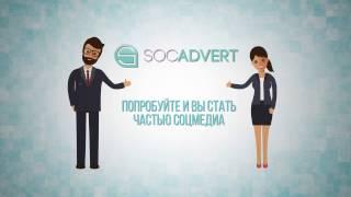SocAdvert - Биржа рекламы в Instagram, Вконтакте, YouTube, Twitter(, 2017-01-31T12:11:02.000Z)