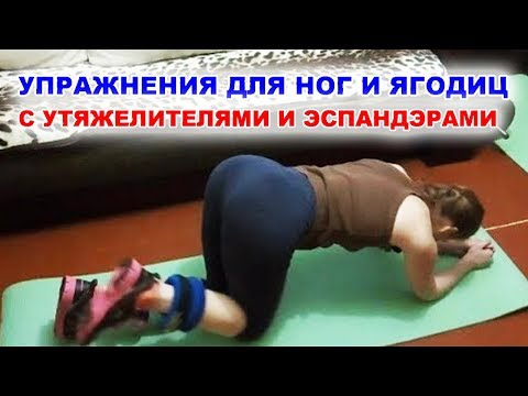 Упражнения для тренировки ног и ягодиц с утяжелителями и эспандерами.