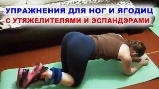 Упражнения для тренировки ног и ягодиц с утяжелителями и эспандерами.(Разверни текст, там много полезного :) ↓↓↓ В этом видео я рассказываю и показываю, как можно использо..., 2014-08-21T07:13:59.000Z)