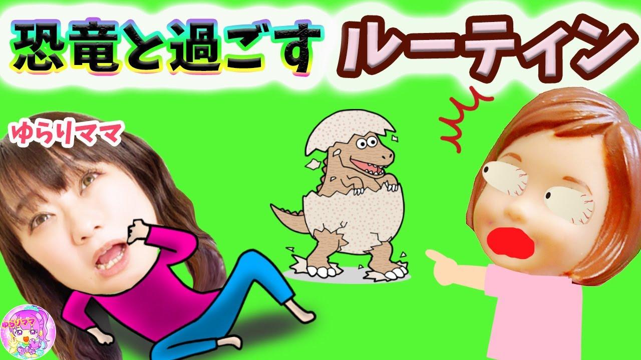 ケリー【恐竜ルーティン】 恐竜の卵を拾ったケリーが ゆらりママ と一緒にジェラシック・ワールドの赤ちゃんを育てるよ♪ ジュラシック祭り