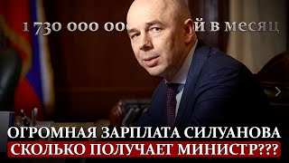 Силуанов прокомментировал свою зарплату!