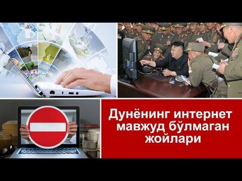 Дунёнинг интернет мавжуд бўлмаган жойлари   Ўзбек тилида