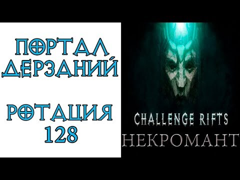 Diablo 3: Портал дерзаний  ротация #128