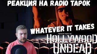 Реакция на Radio Tapok Hollywood Undead Whatever It Takes
