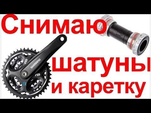 Как без съемника снять систему с велосипеда ( шатуны и передние звезды ), каретку. Открутить каретку