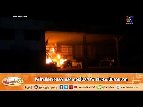 เรื่องเล่าเช้านี้ ไฟไหม้โรงซ่อมรถแทรกเตอร์ในลำปาง เสียหายนับล้านบาท (10 ก.พ.58)
