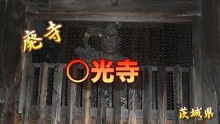 【廃寺】戦隊モノにも映った 廃寺  ◯光寺 (リメイク版)