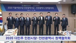 더민주 인천시 정책협의회