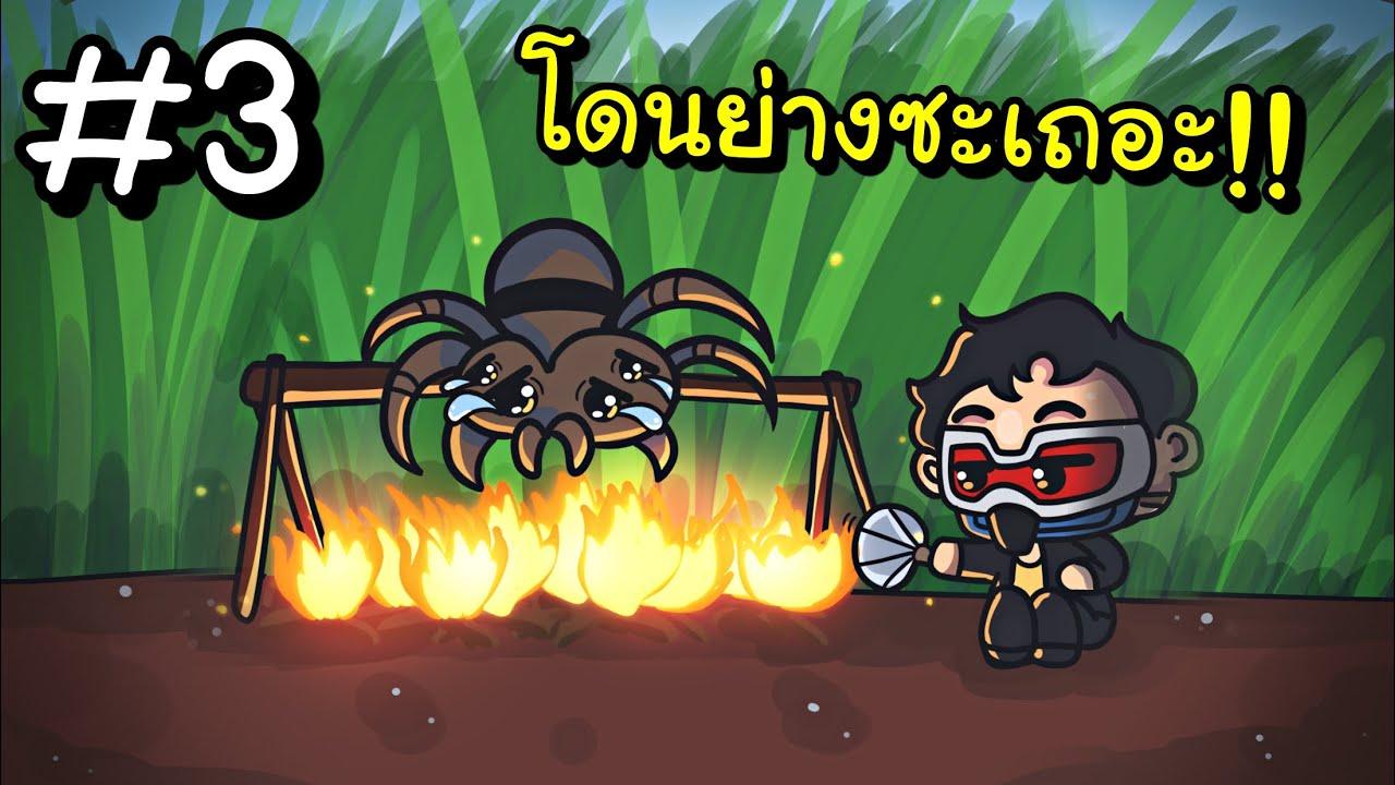 แก้แค้นแมงมุมยักษ์ ได้รับลูกธนูอาบยาพิษ!! - Grounded - #3