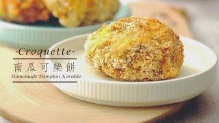 德國寶 光波爐 Halogen Pot【健康小食】南瓜可樂餅 食譜 | Homemade Pumpkin Korokke Recipe