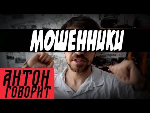 МОШЕННИКИ ХОТЕЛИ КИНУТЬ НА КВАРТИРУ [Антон Хобитовский]