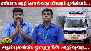 Pick up to Drop – What happens inside an Ambulance | Nanadakumar – Pilot | Jaya Tv