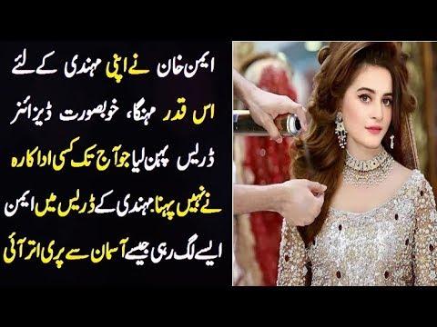 First Look Of Aiman Khan Expensive Mehndi Dress Aineeb Wedding